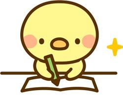 勉強するひよこ