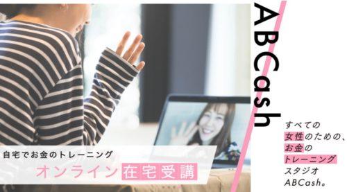 ABCashイメージ